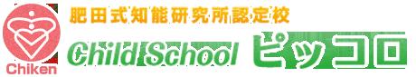 肥田式知能研究所認定校 Child School ピッコロ